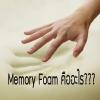 Memory Foam คืออะไร