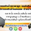 บริการรถรับจ้างกาญจนบุรี