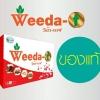 วีด้า-เอฟ Weeda-f