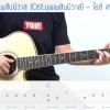 สอนกีตาร์โปร่ง พร้อมTab Intro 🎧 🎵 เพลง บุพเพสันนิวาส Ost.บุพเพสันนิวาส By Nick Music Gift