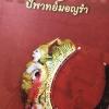 ปี่พาทย์มอญรำ (เครื่องดนตรีมอญ เพลงมอญ นาฏศิลป์มอญ ปี่พาทย์) ผู้เขียน พิศาล บุญผูก