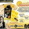 B'Secret Honey Foundation SPF50 PA+++ บี ซีเคร็ท ฮันนี่ วิพ แมท มูส