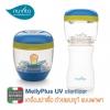 Nuvita UV Sterilizer เครื่องฆ่าเชื้อขวดนม จุกนม จุกหลอก ด้วยแสง UV แบบพกพา
