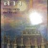 ประวัติศาสตร์ลาว 1779-1975 ผู้เขียน สุวิทย์ ธีรศาศวัต. สมัยไทยปกครอง สมัยจักรวรรดินิยมฝรั่งเศส สมัยได้รับเอกราช