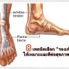 """8 เทคนิคเลือก """"รองเท้า"""" ให้เหมาะและดีต่อสุขภาพเท้า"""