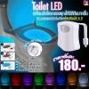 Toilet LED (เปลี่ยนสีชักโครกคุณได้ถึง 8 สี) **