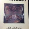 เล่าเรื่องพม่า. ผู้เขียน เกษิณี เฉลิมติระกูล
