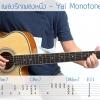 สอนกีตาร์โปร่ง พร้อมTab Intro 🎧 🎵 เพลงรักเพลงหนึ่ง - โมโนโทน