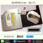 DVD-RW SATA โน๊ตบุ๊คใช้ได้ทุกรุ่นหนา 12.7 mm