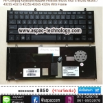 HP Compaq Keyboard คีย์บอร์ด Probook 4420S 4421S 4425S 4426S / 4320S 4321S 4325S 4326S 4329s With Frame