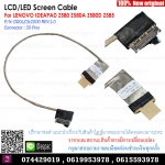 LCD/LED Screen Cable P/N: DD0LZ3LC000 REV:A01 For LENOVO IDEAPAD Z580 Z580A Z580D Z585