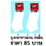 LS-0024 ถุงเท้าขาวล้วนข้อสั้น