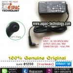 LENOVO Adapter อแด๊ปเตอร์ 20V 2.25A หัว 45W 4.0x1.7MM