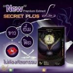 ซีเครท พลัส แอล (Secret Plus L ขาว อึ๋ม ฟิต)