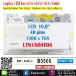"LED 16.0"" 40 PIN For ASUS N61VG N61J X66IC (Refurbished)"
