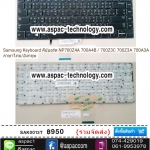 Samsung Keyboard คีย์บอร์ด NP700Z4A 700A4B / 700Z3C 700Z3A 700A3A ภาษาไทย/อังกฤษ