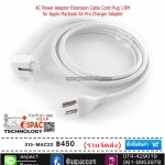 AC Power Adapter Extension Cable Cord Plug 1.8M for Apple Macbook Air Pro Charger Adapter