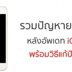 วิธีแก้ปัญหาอัพเดท iOS 10 แล้วจอดำ, ไม่ขึ้นไม่อัพ, ค้าง ทำยังไงต่อ