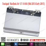 "Trackpad MacBook Air 13"" A1466 (MID 2013-EARLY 2015)"