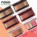 (ใหม่/ของแท้)โนโว Novo Smooth Eyeshadow Palette อายแชโดว์ พาเลท 8 สีในตลับเดียว