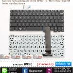Samsung Keyboard คีย์บอร์ด NC110 NP-NC110 / ND110 NC210 NC215 Series อังกฤษ