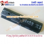 HP Compaq Original Battery แบตเตอรี่ของแท้ ENVY DV4 DV6 DV7 DV4-5000 DV6-7000