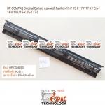 HP COMPAQ Original Battery แบตเตอรี่ Pavilion 15-P 15-X 17-F 17-X / Envy 14-V 14-U 15-K 15-X 17-X