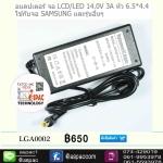 อแดปเตอร์ จอ LCD/LED 14.0V 3A หัว 6.5*4.4 ใช้กับจอ SAMSUNG และรุ่นอื่นๆ