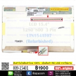 "LCD 15.4"" 1280x800 30 PIN (ใช้ได้กับทุกรุ่น)"