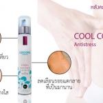 รับคูปองลดเพิ่ม 5% เหลือ 1,140 บาท : COOL Collagen ส่งฟรี Ems ค่ะ !!!