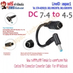 New 7.4MM*5.0MM Female to 4.5mm*3.0mm Male Central Pin Connector Converter Cable For HP Netbook