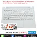 Samsung Keyboard คีย์บอร์ด NP370 NP450 NP470 / NP370R4E NP370R4V NP450R4E NP450R4V NP470R4E / NP275E4V (ไม่มีลำโพง)