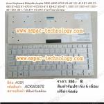 Keyboard ACER Aspire 3830 4830 4755 V3-431 E1-410 E1-422 E1-430 E1-432 E1-470 E1-472 E5-411 E5-421 E5-471 / ES1-511 ES1-411 ES1-421 ES1-431 / V3-471 V3-472 ภาษาไทย/อังกฤษ
