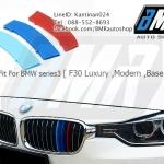 แถบสีพลาสติก M ติดกระจังหน้ารถ สำหรับ BMW series3 F30