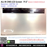 "ALL IN ONE LCD Screen 19.5"" CHI MEI P/N :M195FGE-L20"