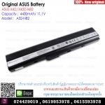 Original Battery A32-N82 / 4400mAh / 11.1V For ASUS X42J X42JY X42D A40J B53 N82 P42 P52
