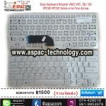 Sony Keyboard คีย์บอร์ด VAIO VPC- SB / SD VPCSB VPCSD Series ภาษาไทย อังกฤษ