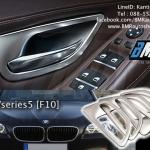 อลูมิเนียมครอบด้ามเปิดประตู BMW series5 F10 ( BMW series5 F10 Aluminium Trim )