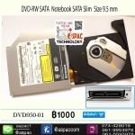 DVD-RW SATA สำหรับ Notebook SATA Slim แบบบาง Size 9.5 mm