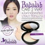 Babalah Cake 2 Way แป้งซิลิโคน บาบาล่า บางเบา ติดทนนาน