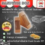 กล่องแซนวิช สีวอนัท