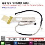 LCD Cable For LENOVO IdeaPad Y410 Y410P F41 F41A F41G F41M