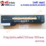 HP Compaq Original Battery แบตเตอรี่ของแท้ ELITEBOOK 8460 8560 / PROBOOK 6360 6460 6465 6470 6475 6560