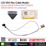 LCD Cable For Lenovo G40-30 G40-45 G40-70 G50-45 G50-30 G50-40 P/N: DC02001M600
