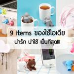 9 items ของใช้ไอเดีย น่ารัก น่าใช้ เป็นที่สุด!!!