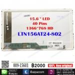 "LED Panel 15.6"" 40 PIN 1366 x 768 (ใช้ได้หลายรุ่น)"