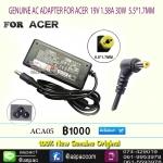 ACER Original Adapter อแด๊ปเตอร์ของแท้ 19V 1.58A 30W หัว 5.5*1.7 MM