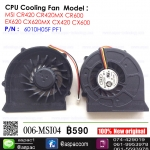 FAN CPU For MSI CR420 CR420MX CR600 EX620 CX620MX CX420 CX600