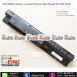 HP COMPAQ Battery แบตเตอรี่ ProBook 440 450 445 470 455 G0 G1