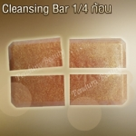 Ultra Magnificer Cleansing bar 1/4 ก้อน 30 กรัม